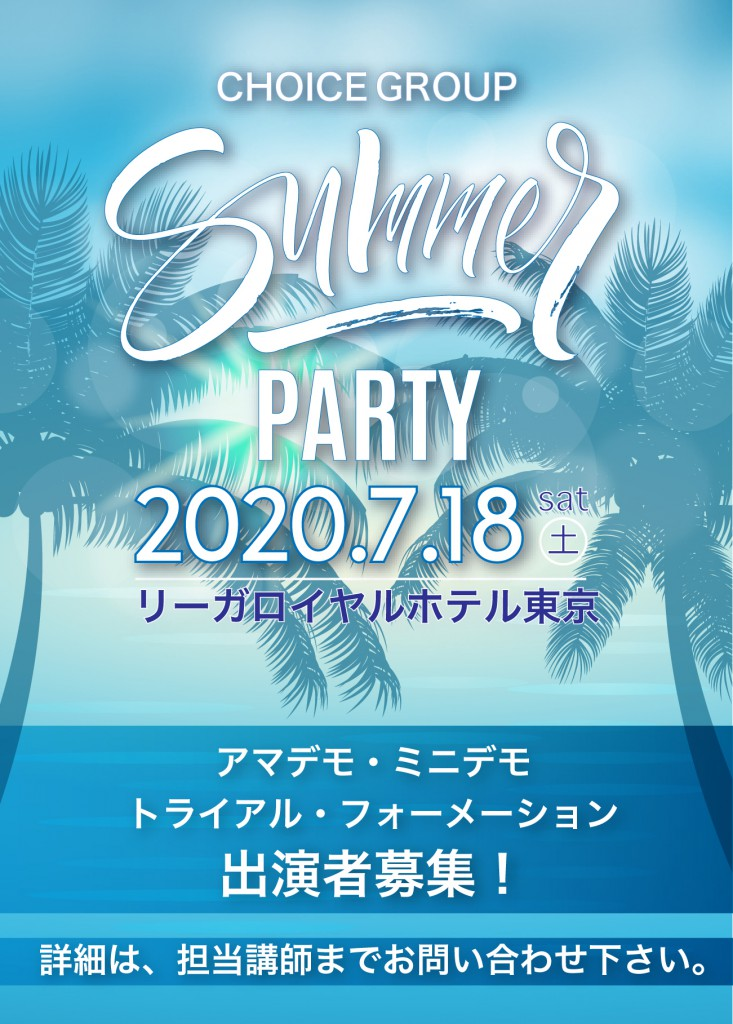 SUMMERPARTY-04